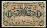 Priamur region, East Siberia, Russia, Far East Provisional Government Credit Note, 100 rubles, 1918 (1920), series BB, serial 196896.