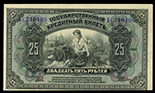 Priamur region, East Siberia, Russia, Far East Provisional Government Credit Note, 25 rubles, 1918 (1920), series BC, serial 210106.